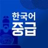 멀티캠퍼스 한국어 중급