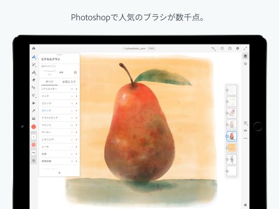 Adobe Fresco - スケッチ・ペイントアプリのおすすめ画像1
