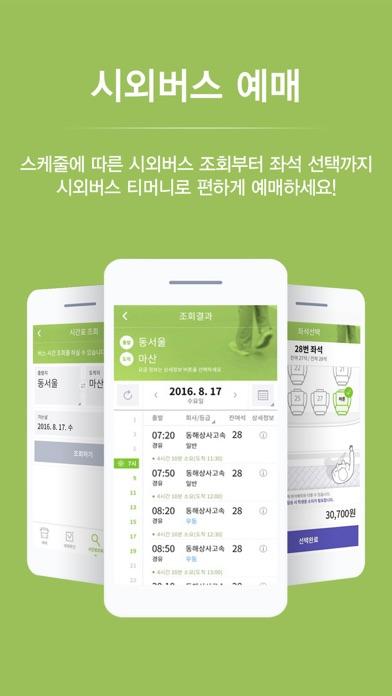 다운로드 [공식]시외버스 티머니 PC 용