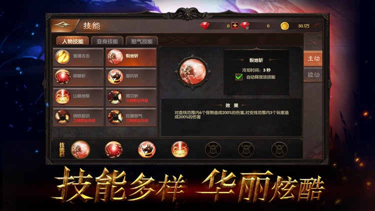 黑暗大陆—大型暗黑魔幻ARPG手游 screenshot-1