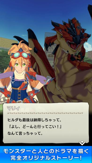 モンスターハンター ライダーズ screenshot1