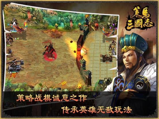 Screenshot #4 pour 策马三国志:英雄无敌 - 单机经典策略SLG三国战棋手游戏