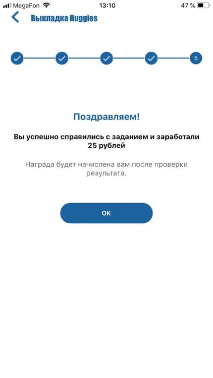 Квест – мобильный заработок screenshot-6