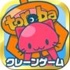 クレーンゲーム「トレバ」 - iPhoneアプリ