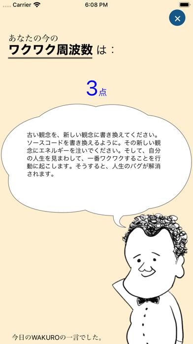 点击获取WAKURO(ワクロー)ワクワクと感謝