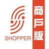 Shopper - 商戶版 Appstop40.com