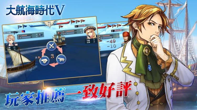 大航海時代V-正宗光榮授權 screenshot-4