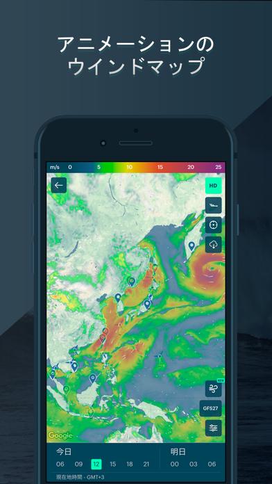 WINDY: 天気予報 - 風予報、風速 ScreenShot0