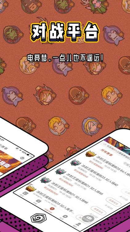炉石盒子 screenshot-3