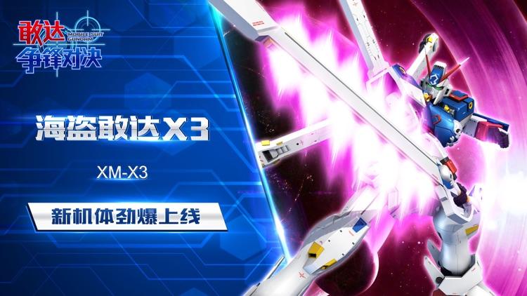 敢达 争锋对决 screenshot-9
