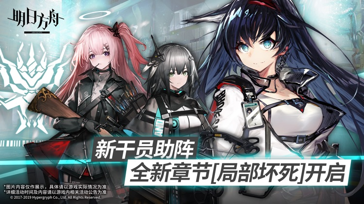 明日方舟 screenshot-0