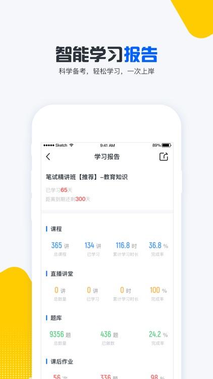 才士网校 screenshot-3