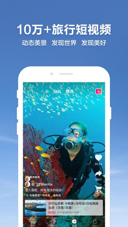 探途旅行-境外自驾游门票预定平台 screenshot-3