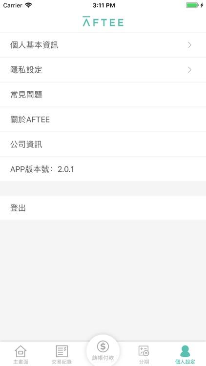 AFTEE - 先享後付 screenshot-5