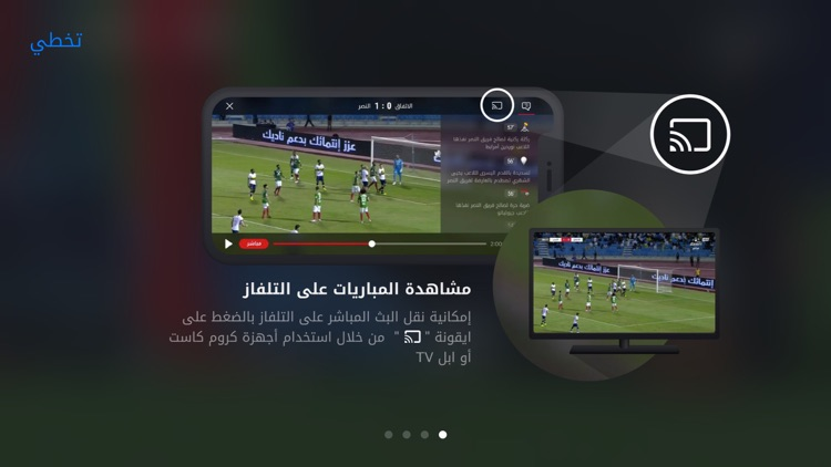 Dawri Plus - دوري بلس screenshot-7