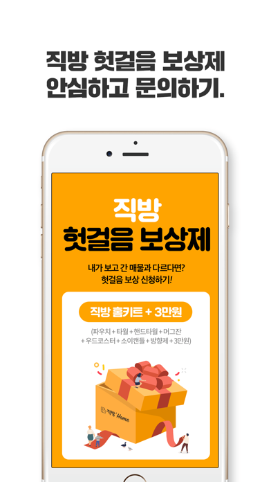 다운로드 직방 - 2,700만이 선택한 No.1 부동산 앱 PC 용