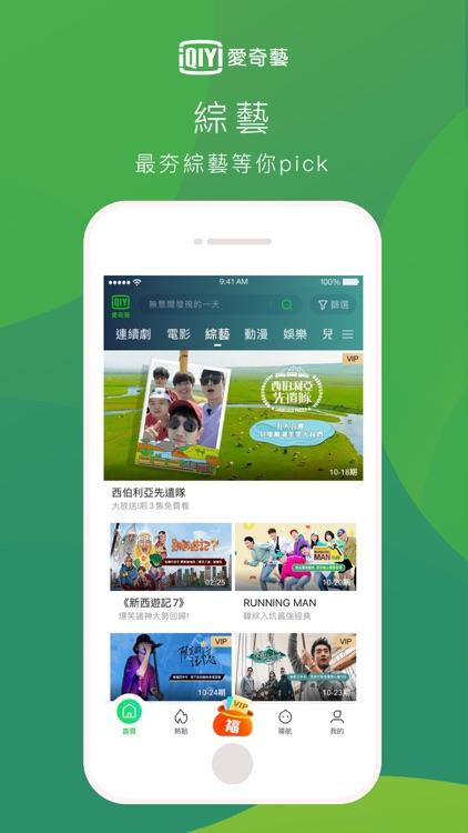 愛奇藝 screenshot-3