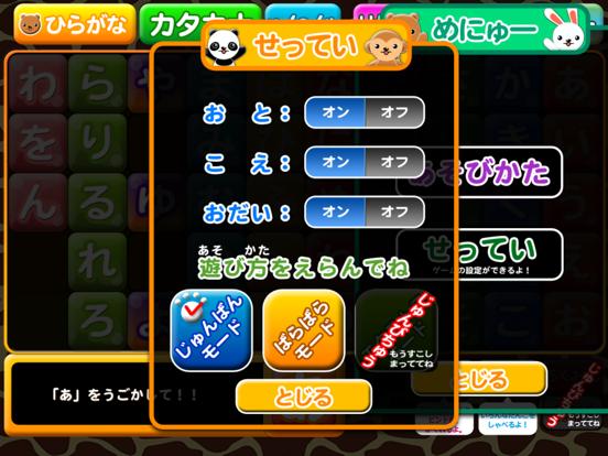 ひらがな知育アプリの決定版!ならべて!たのしく!あいうえお!のおすすめ画像4