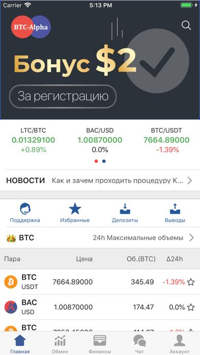 BTC-AlphaСкриншоты 1