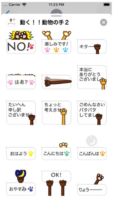 動く!!動物の手2ステッカー Screenshot