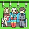 電車で絶対座るマン -脱出ゲーム