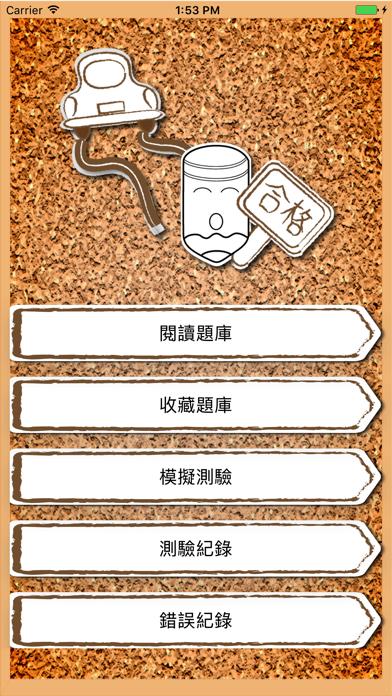 台灣汽機車駕照筆試-考試題庫及模擬測驗のおすすめ画像1