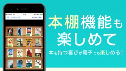 BOOKWALKER(電子書籍)アプリ「BN Reader」のおすすめ画像6