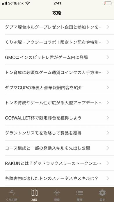 くりぷ豚App - CryptOinkのおすすめ画像2