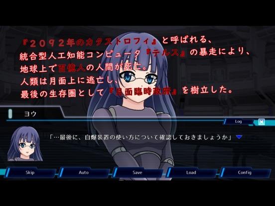 【ノベルゲーム】テレキト -MOON STORY-のおすすめ画像2