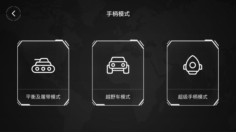 积木机器人 screenshot-4