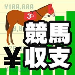 競馬収支 競馬の収支管理アプリ
