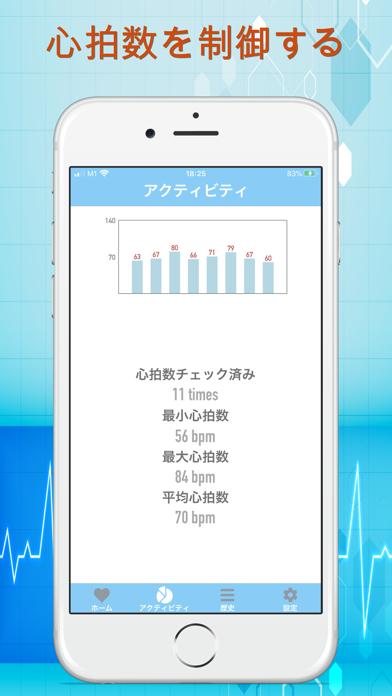 心拍数モニター Heart Beat Rateのおすすめ画像3
