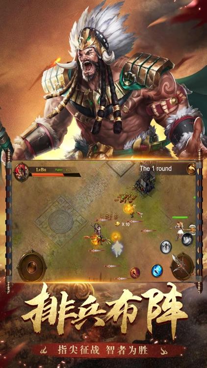 三国:诸侯争霸 screenshot-3