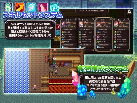 RPG クリスタルオーサのおすすめ画像5