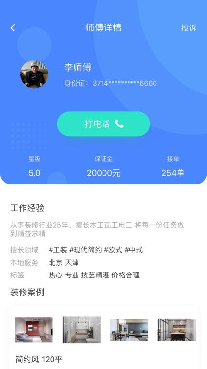 民工兄弟 screenshot-4