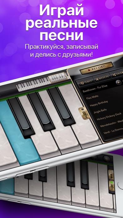 Скачать Пианино - Симулятор фортепиано для ПК