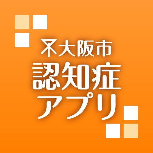 大阪市認知症アプリ