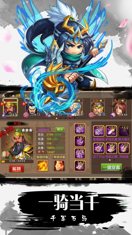 三国志 卡牌:三国塔防战争 回合制游戏 screenshot-3