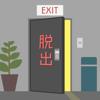 ナゾトキからの脱出 - 謎解き脱出ゲーム