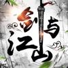 剑与江山-国风卡牌武侠游戏