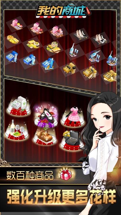 我的商城-我的模拟经营梦幻世界 screenshot-3