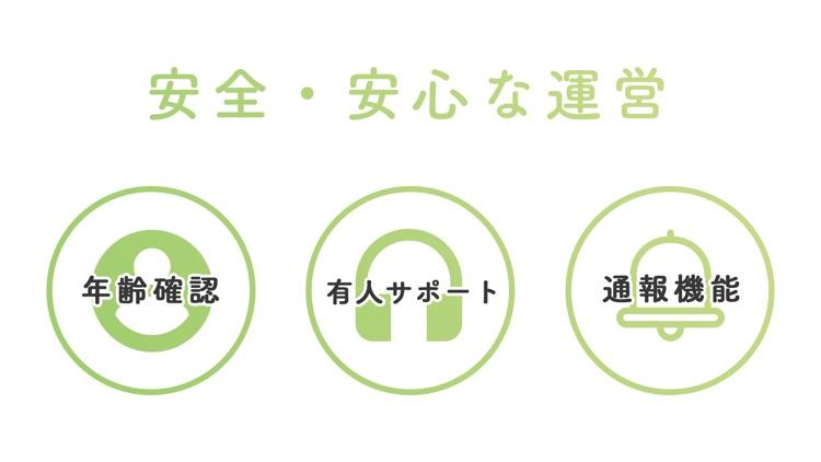 メルパラ ~恋人探し~ screenshot-4
