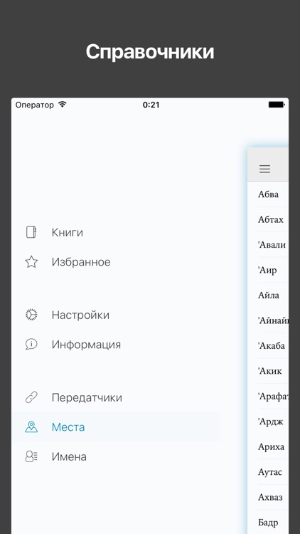«Сахих» имама аль-Бухари screenshot-3