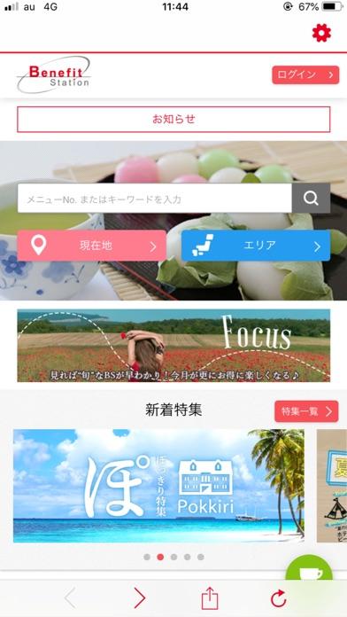 Benefit Station公式アプリのおすすめ画像1
