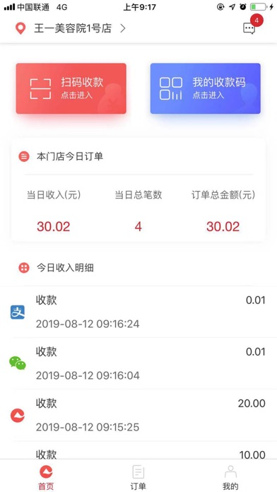 重庆农商行商户端-2