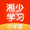 湘少学习-领先小学教育改变英语课堂