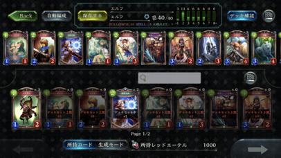 シャドウバース (Shadowverse) screenshot1