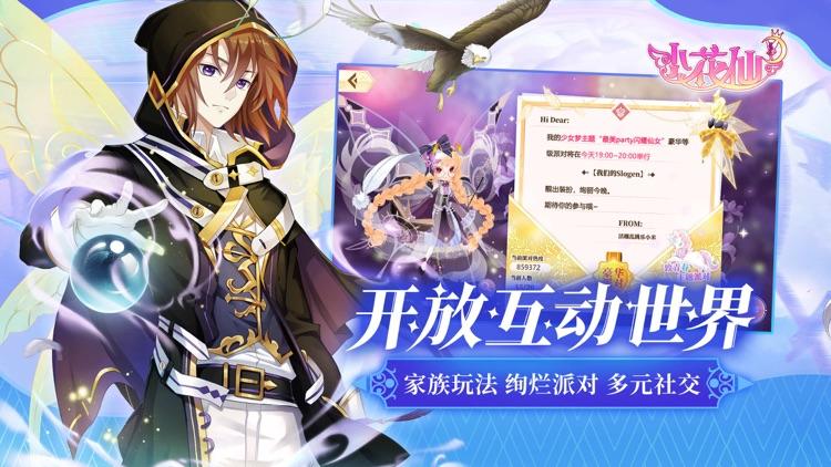 小花仙-淘米官方出品 screenshot-4