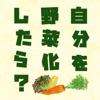 自分を野菜化したら…?
