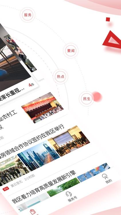 冀云宣化 screenshot-1